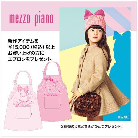 メゾピアノ