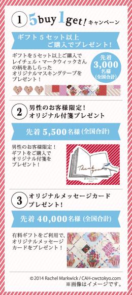 150225_gift_heart_03_e